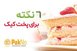 6 نکته برای پخت کیک